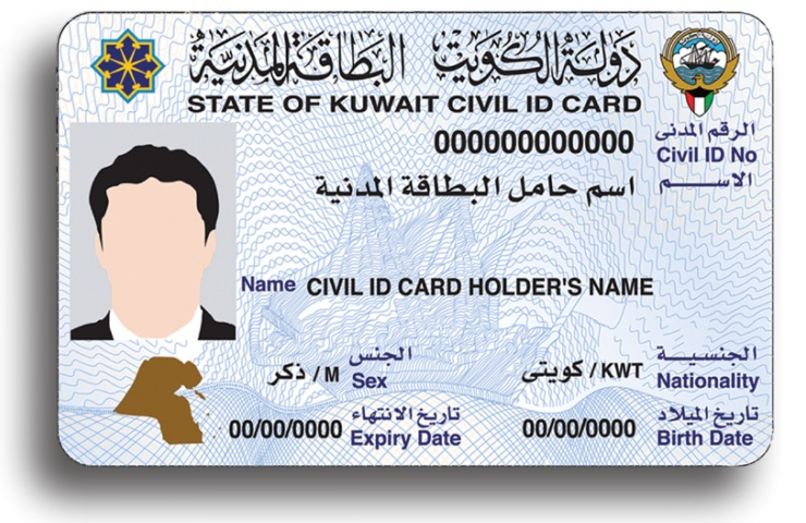 new smart civil id card kuwait